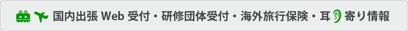 国内出張申込書・新海外旅行保険・HIS オンラインパンフレット