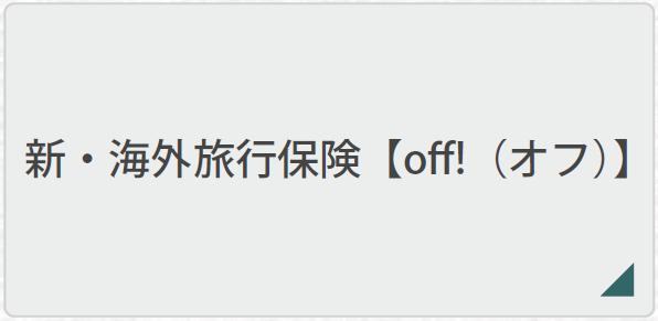 新・海外旅行保険【off オフ!)】